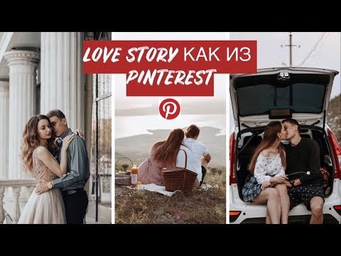 LOVE STORY идеи и вдохновение