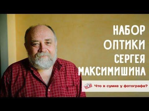 Набор оптики Сергея Максимишина