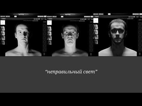 """""""Правильный"""" и """"неправильный"""" свет в фотографии"""