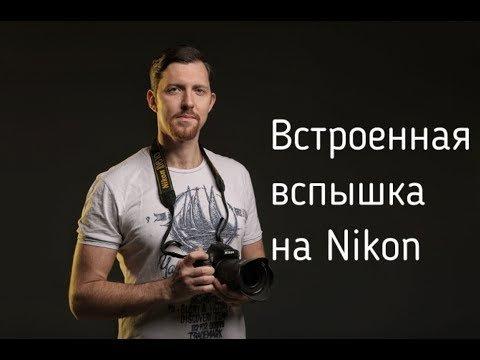 Как фотографировать со встроенной вспышкой на камерах Nikon?
