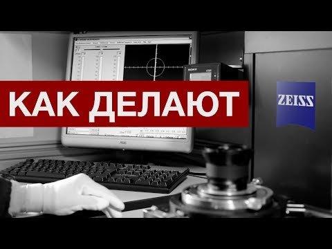 Как делают объективы Zeiss? Репортаж из Германии