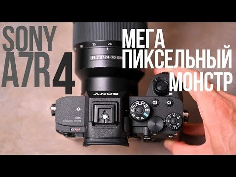 Обзор Sony A7R IV