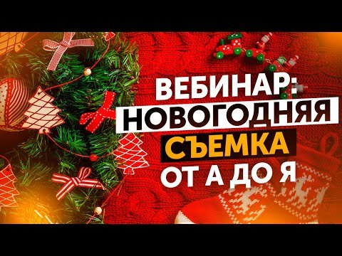 """Вебинар """"Новогодняя съемка от А до Я"""""""