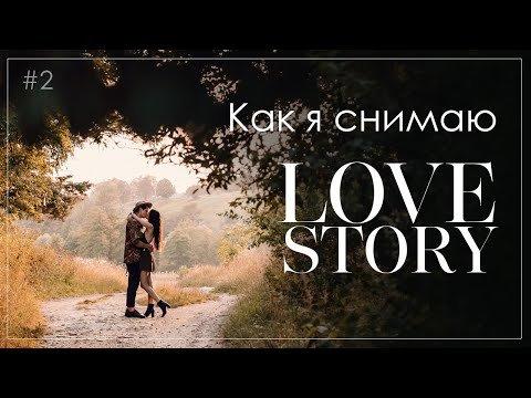 Съемка Love Story