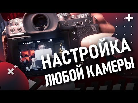Как быстро настроить любую камеру?