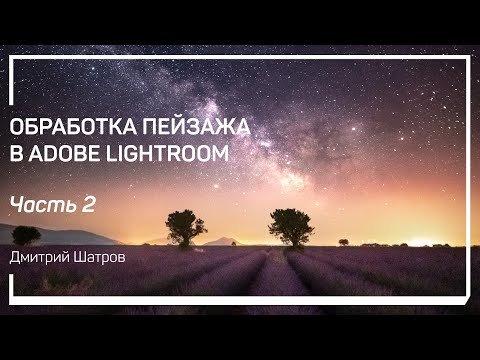 Обработка пейзажа в Adobe Lightroom