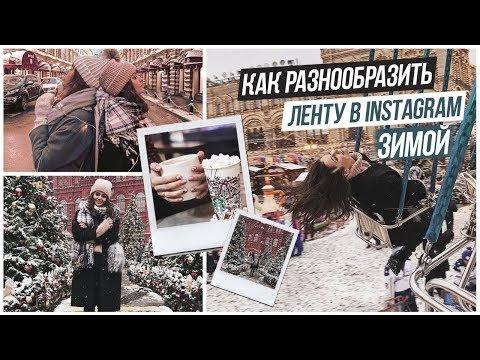 Секреты Зимних Фото. Идеи и Вдохновение, обработка и лайфхаки
