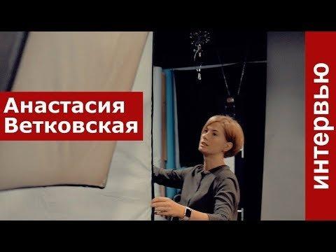 Фотограф-анималист Анастасия Ветковская