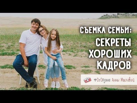 Съемка семьи: секреты хороших кадров