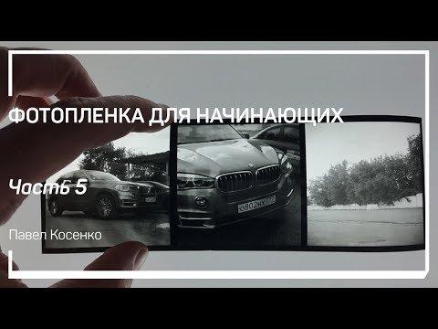Современные ч/б фотопленки