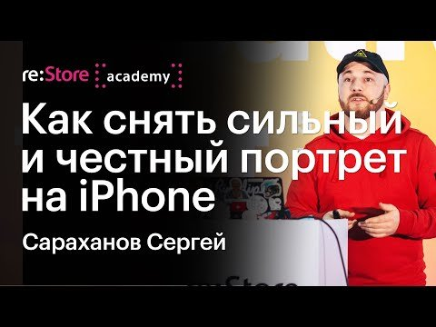 Портрет на iPhone