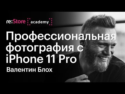 Профессиональная фотография с iPhone 11 Pro