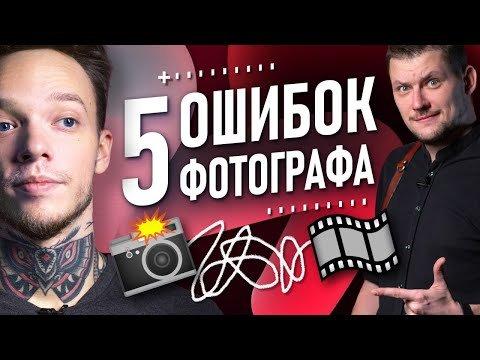 5 ошибок фотографа при съемке видео