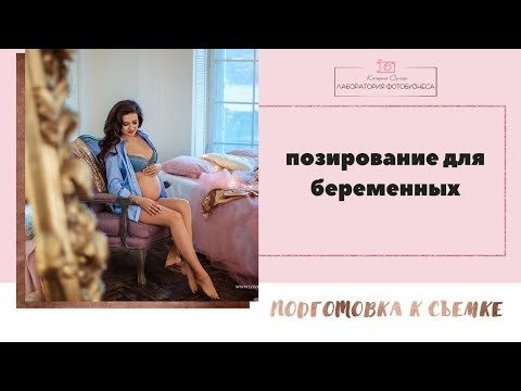 Позирование для беременных (подготовка к фотосессии)