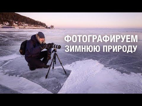 Как фотографировать зимние пейзажи?
