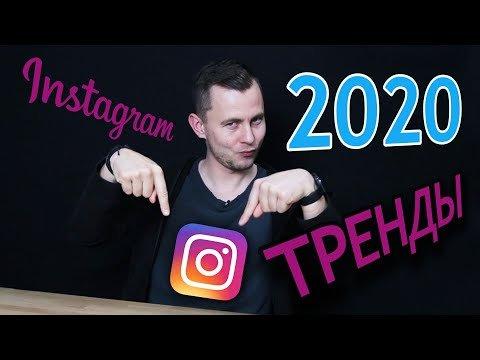 Тренды Инстаграм для Фотографа в 2020 году