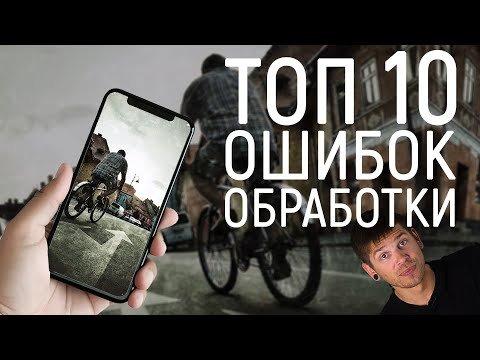 Обработка фотографий на смартфоне
