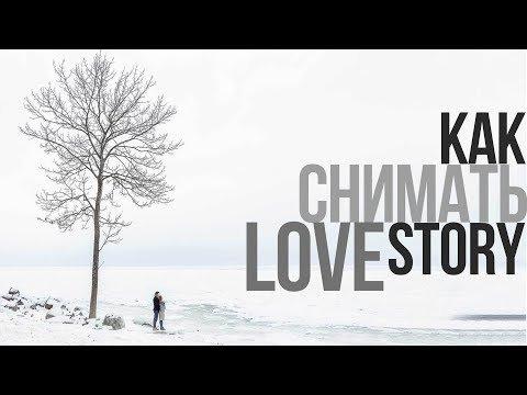 Фотосъемка Love story