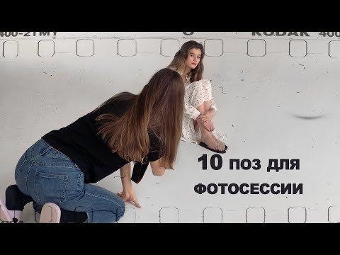 10 простых поз для фотосессии