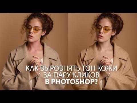 Выравниваем цвет и тон кожи в Photoshop за пару действий
