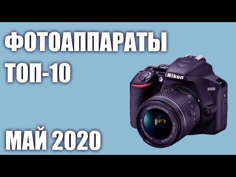 Лучшие фотоаппараты 2020 года