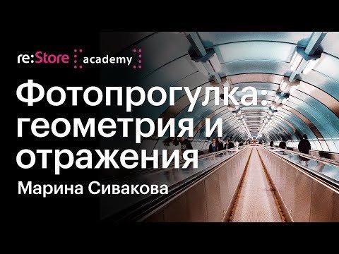 Фотосъемка на iPhone в городе: геометрия и отражения
