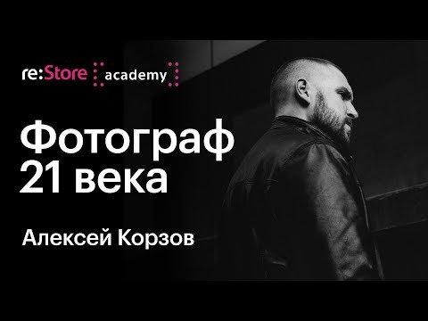 Фотограф 21 века. Алексей Корзов