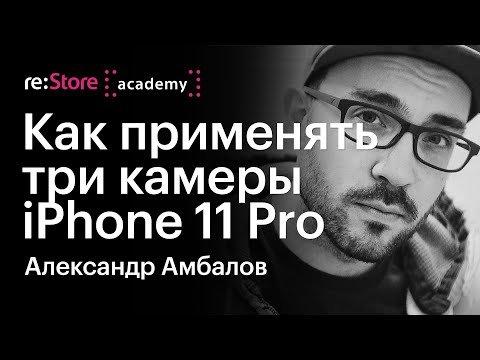 Как применять три камеры iPhone 11 Pro. Александр Амбалов