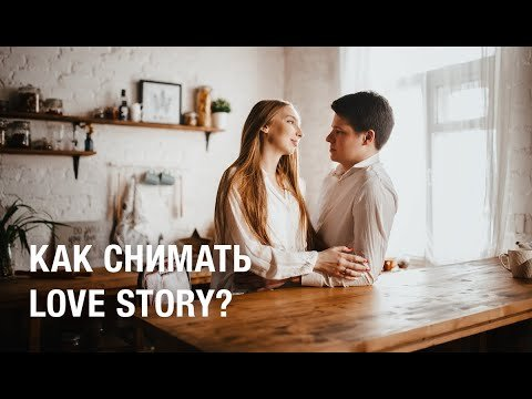 Как снимать Love Story?