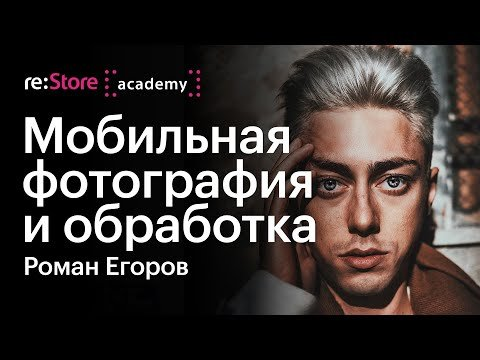 Мобильная фотография и обработка. Роман Егоров