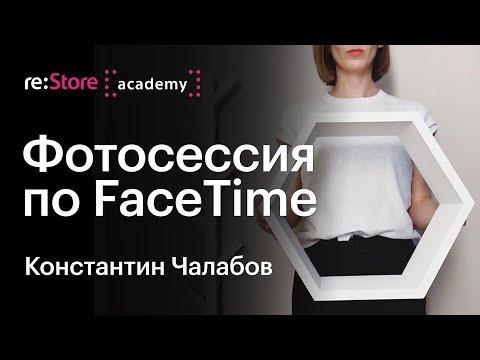 Фотосессия по FaceTime. Константин Чалабов