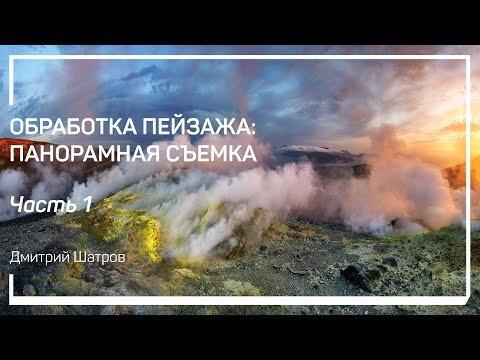 Обработка пейзажа: панорамная съемка.