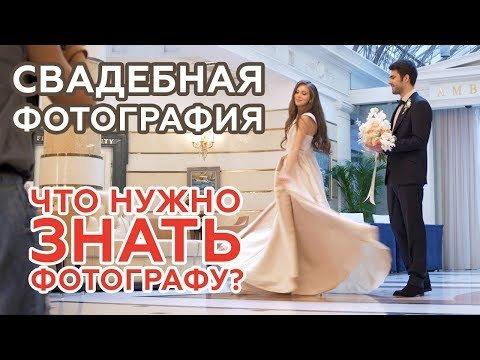Свадебная фотосъемка. Что важно знать?