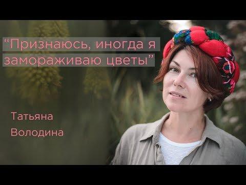 Интервью с фотографом Татьяной Володиной