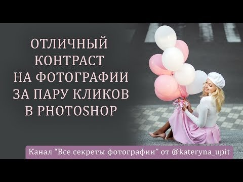 Отличный контраст на фотографии за пару кликов в Photoshop