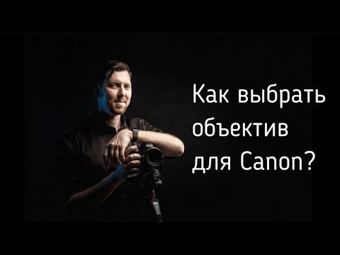 Как выбрать объектив для Canon?