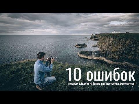 10 ошибок которых следует избегать при настройке фотокамеры