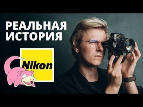 История компании Nikon