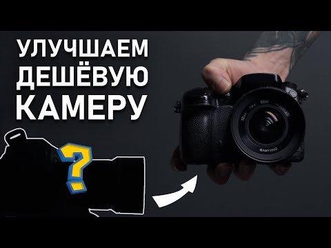 Kак из любой дешевой камеры сделать крутую дорогую