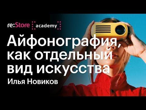 Айфонография, как отдельный вид искусства. Илья Новиков