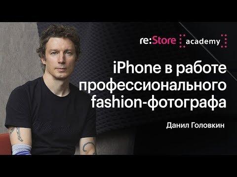 Профессиональная fashion-фотография на iPhone