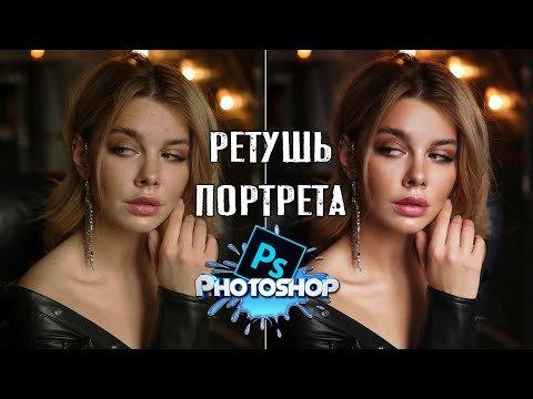Полная ретушь портрета в PHOTOSHOP