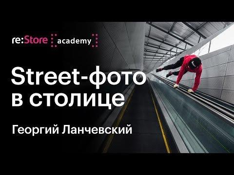"""Фотопрогулка """"Street-фотография в столице"""