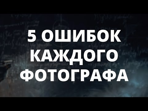 5 ошибок