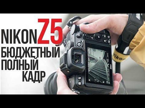 Nikon Z5 обзор и тест