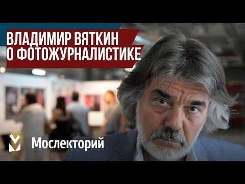 Фотограф Владимир Вяткин – о современной фотожурналистике