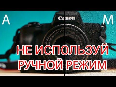 Что лучше АВТОМАТИЧЕСКИЙ / РУЧНОЙ режим фотоаппарата?