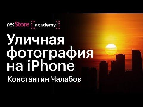Уличная фотография на iPhone