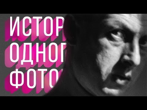 История Одного Фотографа: Люсьен Эрве