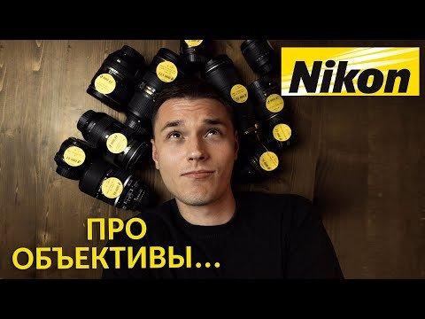 Объективы Nikon F